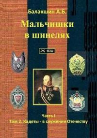 Malchishki V Shinelyah Chast 1. Tom 2. Kadety - V Sluzhenii Otechestvu