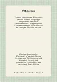 Russian Chrestomathy. Monuments of Ancient Russian Literature and Folk Literature with Historical, Literary and Grammatical Explanations and Vocabulary. Tenth Edition