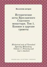Historical Acts of Yaroslavl Spassky Monastery. Volume 1. Princely and Tsar's Charters
