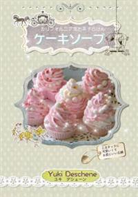 Cakesoap (Japanese Edition): Japanese Sweets Deco Soap Making