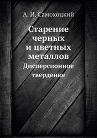 Starenie Chernyh I Tsvetnyh Metallov Dispersionnoe Tverdenie