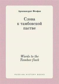 Words to the Tambov Flock