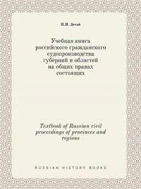 Textbook of Russian Civil Proceedings of Provinces and Regions