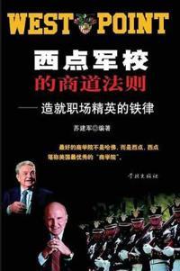 XI Dian Jun Xiao de Shang DAO Fa Ze Zao Jiu Zhi Chang Jing Ying de Tie LV - Xuelin