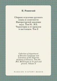 Collection of Department of Russian Language and Literature of the Imperial Academy of Sciences. Tom 91. 3. Montenegro in Its Past and Present. Volume 3