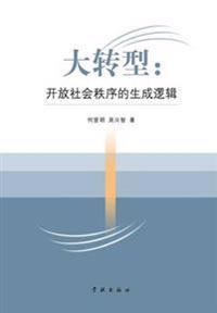 Da Zhuan Xing Kai Fang She Hui Zhi Xu de Sheng Cheng Luo Ji - Xuelin