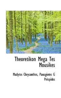 Theoretikon Mega Tes Mousikes