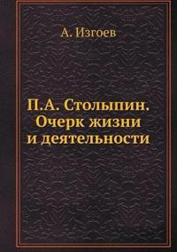 P.A. Stolypin. Ocherk Zhizni I Deyatelnosti