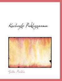 Kucheylo Pakhyanamu