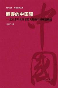 Xing Ke de Zhong Guo Guan Jin Bai Duo Nian Shi Jie Si Xiang Da Shi de Zhong Guo Guan Gan Gai Shu - Xuelin
