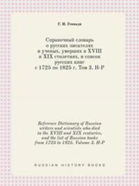 Reference Dictionary of Russian Writers and Scientists Who Died in the XVIII and XIX Centuries, and the List of Russian Books from 1725 to 1825. Volume 3. H-P