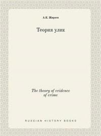 The Theory of Evidence of Crime