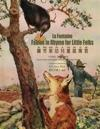 La Fontaine: Fables in Rhymes for Little Folks (Traditional Chinese): 04 Hanyu Pinyin Paperback Color