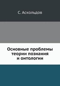 Osnovnye Problemy Teorii Poznaniya I Ontologii