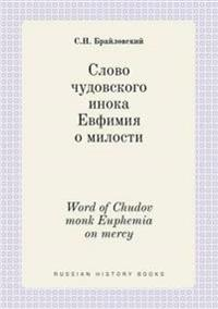 Word of Chudov Monk Euphemia on Mercy