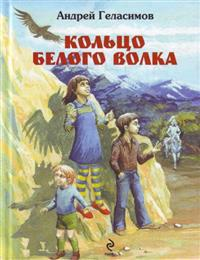 Koltso Belogo Volka