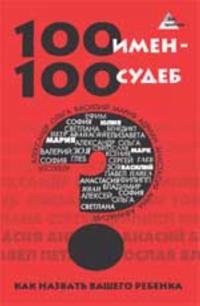 100 imen - 100 sudeb: kak nazvat Vashego rebenka. - 6-e izd.