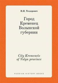 City Kremenets of Volyn Province