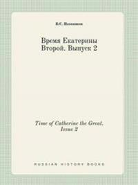 Time of Catherine the Great. Issue 2