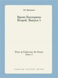 Time of Catherine the Great. Issue 1