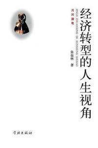 Jing Ji Zhuan Xing de Ren Sheng Shi Jiao - Xuelin