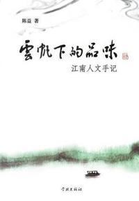 Yun Fan Xia de Pin Wei Jiang Nan Ren Wen Shou Ji - Xuelin