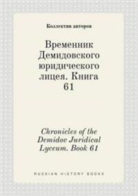 Chronicles of the Demidov Juridical Lyceum. Book 61
