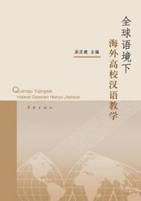 Quan Qiu Yu Jing Xia Hai Wai Gao Xiao Han Yu Jiao Xue - Xuelin