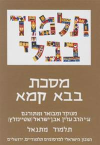 The Steinsaltz Talmud Bavli, Small