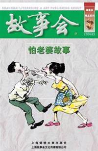 Pa Lao Po Gu Shi