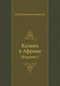 Kazaki V Afrike Izdanie I