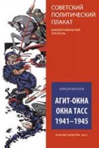 Agit-okna. Okna TASS. 1941-1945. (Sovetskij politicheskij plakat. Bibliograficheskij ukazatel.)