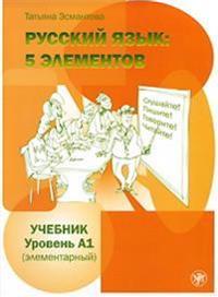 Russkij jazyk: 5 elementov. Uchebnik + CD MP3. Uroven' A1 (Elementarnyj)