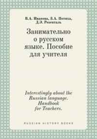 Interestingly about the Russian Language. Handbook for Teachers.