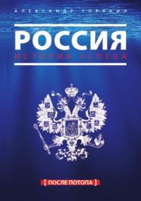 Rossiya. Istoriya uspeha. Posle potopa (in Russian Language)