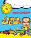 Skazki dlya Sashi (in Russian Language)