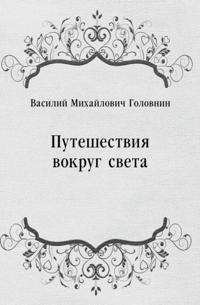 Puteshestviya vokrug sveta (in Russian Language)