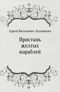 Pristan' zheltyh korablej (in Russian Language)
