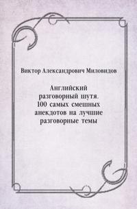 Anglijskij razgovornyj shutya. 100 samyh smeshnyh anekdotov na luchshie razgovornye temy (in Russian Language)