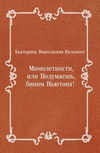 Mimoletnosti  ili Podumaesh'  binom N'yutona! (in Russian Language)