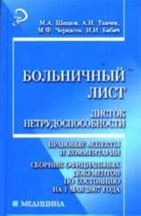 Bolnichnyj list (listok netrudosposobnosti): pravovye aspekty i kommentarii: sb. ofits. dokumentov po sost. na 01.05.2007 g.