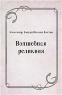 Volshebnaya relikviya (in Russian Language)