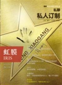 IRIS Dec.2013 Vol.2 (No.008)