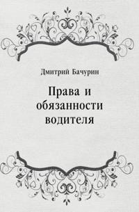 Prava i obyazannosti voditelya (in Russian Language)