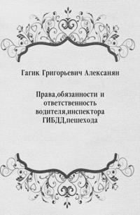 Prava  obyazannosti i otvetstvennost' voditelya  inspektora GIBDD  peshehoda (in Russian Language)
