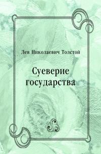 Sueverie gosudarstva (in Russian Language)