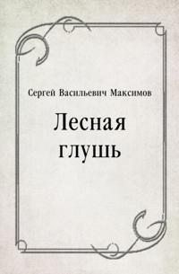 Lesnaya glush' (in Russian Language)