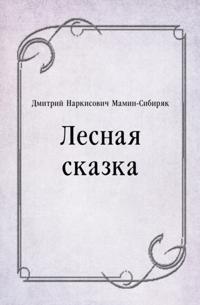 Lesnaya skazka (in Russian Language)