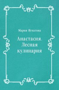 Anastasiya. Lesnaya kulinariya (in Russian Language)