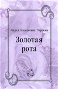 Zolotaya rota (in Russian Language)